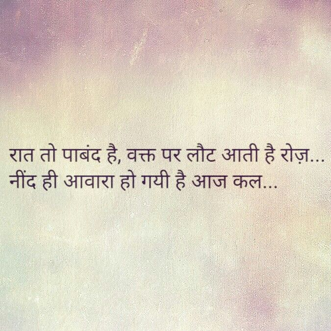 Hoti agar waqt jeisi teri yaadein, chainse so lete hum bhi do ghadi