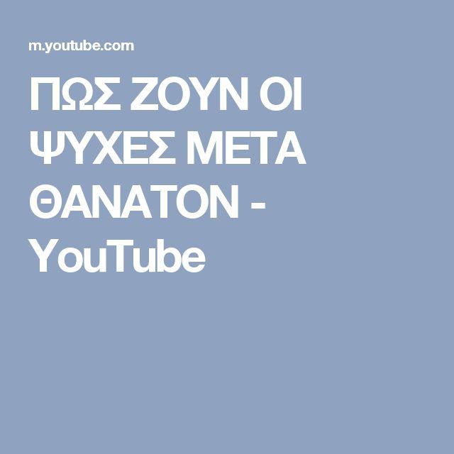 ΠΩΣ ΖΟΥΝ ΟΙ ΨΥΧΕΣ ΜΕΤΑ ΘΑΝΑΤΟΝ - YouTube