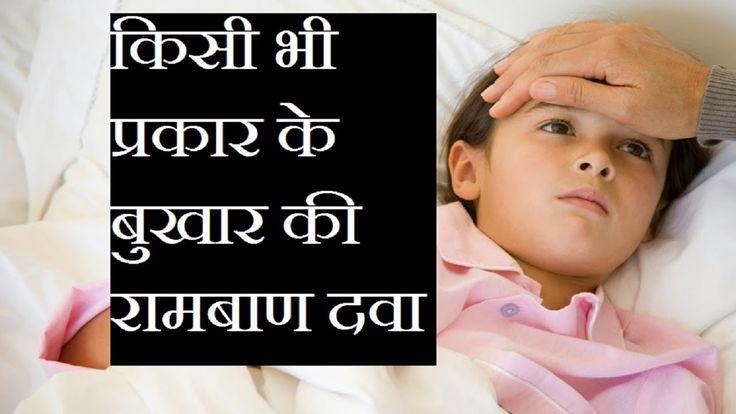 किसी भी प्रकार के बुखार की रामबाण दवा   Fever Treatment
