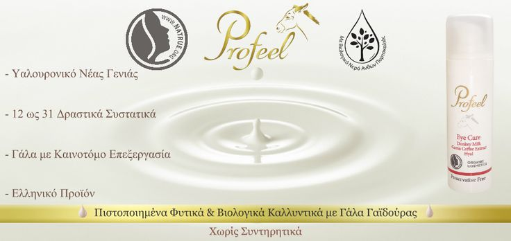 https://flic.kr/p/ypKYPv   BANNER PROFEEL N1   organic Cosmetics with donkey milk
