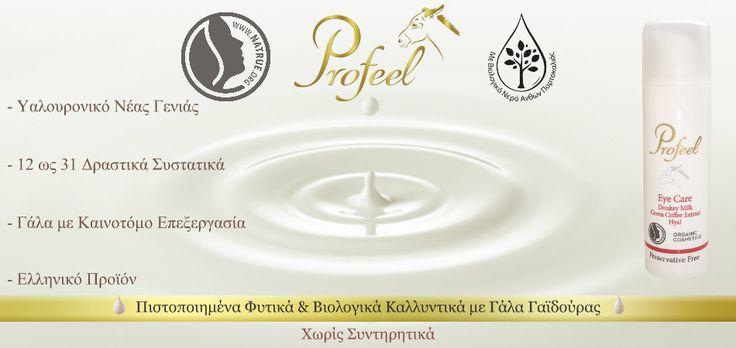 https://flic.kr/p/ypKYPv | BANNER PROFEEL N1 | organic Cosmetics with donkey milk