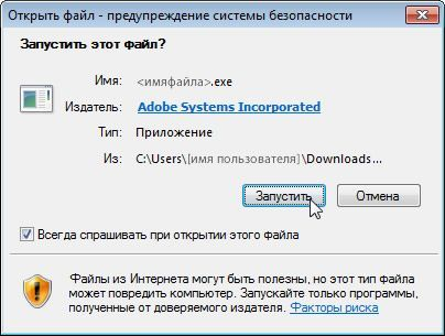 Adobe - Установить Adobe Flash Player