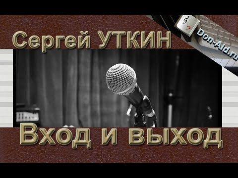 Вход и выход | Don-Ald.Ru