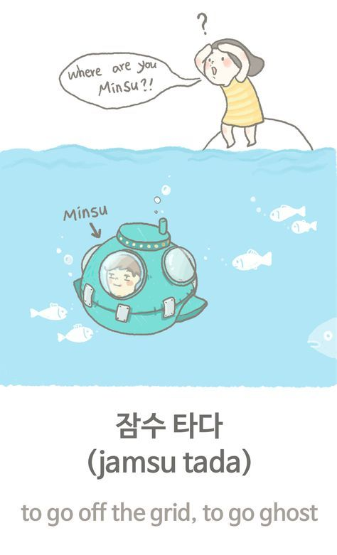 """""""잠수 타다 (jamsu tada) : to go off the grid, to go ghost - 잠수 타다 literally means 'to submerge' like a submarine cutting contact to become invisible. It refers to the behavior not to contact people and let anyone know where he/she is."""""""