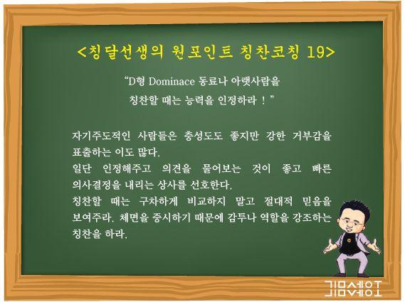 <칭달선생의 원포인트 칭찬코칭 19> D형 Dominance인 동료나 아랫사람을 칭찬할 때는 능력을 인정하라!
