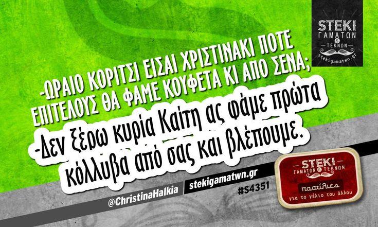 -Ωραίο κορίτσι είσαι Χριστινάκι  @ChristinaHalkia - http://stekigamatwn.gr/s4351/