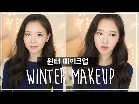 Get Ready With Me | Daily Winter Makeup 같이 준비해요 데일리 겨울 메이크업 - YouTube