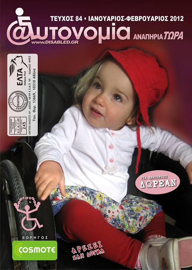 Περιοδικό Αυτονομία - Εξώφυλλο τεύχος 84, 1-2/2012.