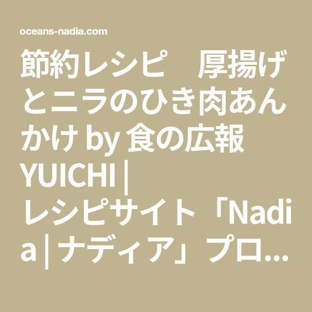 節約レシピ 厚揚げとニラのひき肉あんかけ by 食の広報 YUICHI   レシピサイト「Nadia   ナディア」プロの料理を無料で検索