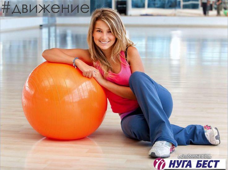 Качаем мышцы-стабилизаторы  Мышцы-стабилизаторы помогают нам совершать тысячи самых разных движений ежедневно, при этом сохраняя позвоночник в правильном положении и предохраняя от травм. У большинства людей эти мышцы развиты недостаточно. Как же их тренировать? 📌Bosu – тренажер-полусфера с упругим «куполом». Выполнять упражнения можно сидя, стоя на нем одной или двумя ногами, лежа. Платформа неустойчива, так что для того, чтобы удержать равновесие, придется держать в напряжении практически…