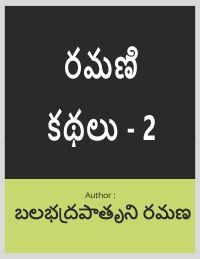Ramani Kathalu Part 2  - Telugu eBook