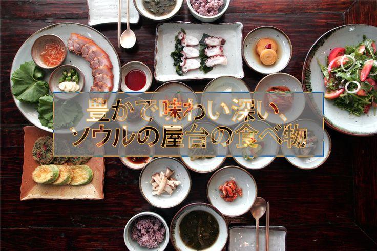 韓国の食事には普通、小皿料理がたくさん一緒に並びます。しかしながら、ソウルの街角を歩きながら、立ち並ぶ屋台の食べ物を試すのもまた格別な楽しみです!