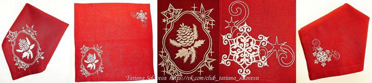 Turn plain napkins into fun and festive table wear for your holiday dinner party. #подарокнаРождество#Christmas#clothlinen#napkin#Christmas Decor## https://vk.com/club_tatiana_soloveva