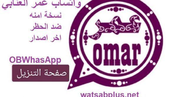 تنزيل تطبيق واتس اب عمر العنابي 2020 Ob Whatsapp Omar Annabi ضد الحظر تحميل اخر اصدار ويعتبر واتساب Download Free App Download App Messaging App