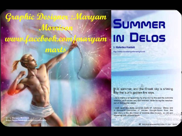 SUMMER IN DELOS