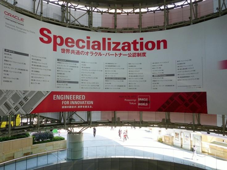 Specialization Ad at OpenWorld Tokyo 2012.
