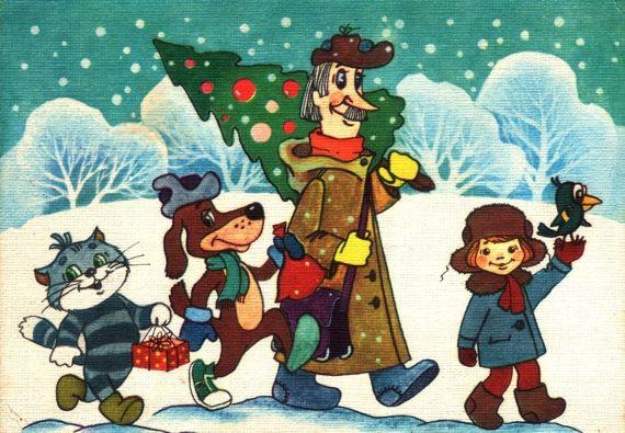 Новогодняя открытка - кот Матроскин, Шарик, дядя Федор, почтальон Печкин