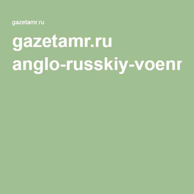 gazetamr.ru anglo-russkiy-voenniy-ekonomicheskiy-slovar.pdf