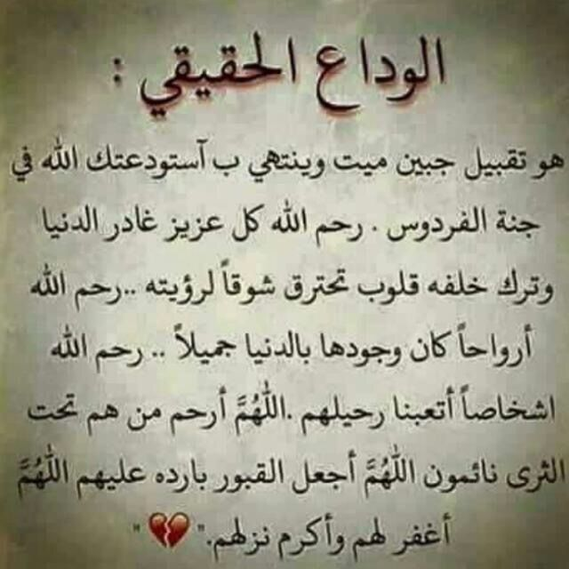 Pin By Ayat Murad On يارب Islamic Love Quotes Islamic Phrases Dad Quotes