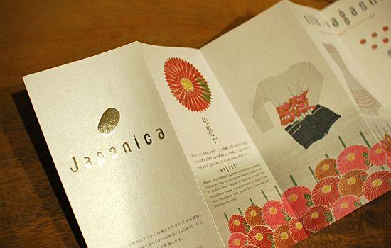 Japonica パンフレット