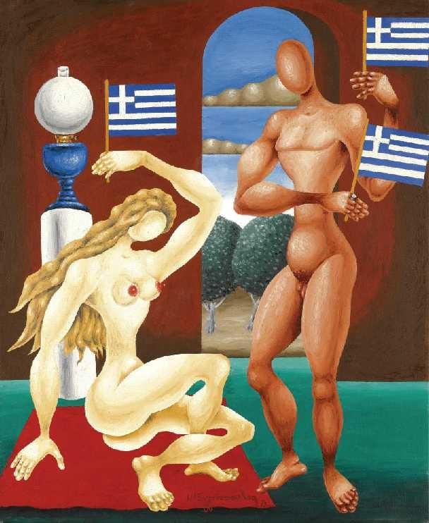 by surrealist Greek painter Nikos EGGONOPOULOS