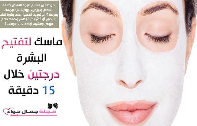 ماسك لتفتيح البشرة درجتين خلال 15 دقيقة Beauty Magazine Beauty Sleep Eye Mask
