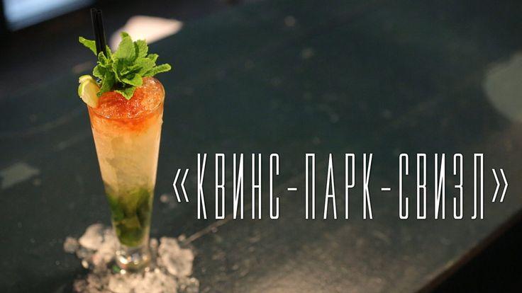 """Коктейль """"Квинс-парк-свизл"""" [Cheers!   Напитки]Пряный, немного сладкий коктейль, карибский по духу и летний по настроению. В основе — ром, к которому добавляется сахарный сироп, сок лайма, мята и ангостура. Cheers! #lime #rum #drink #alco #cheers"""