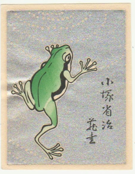 Frog bookplate designed by K. Kawasaki  for Shoji  Kozuka the president of The Japanese Bookplate Society (circa 1933)