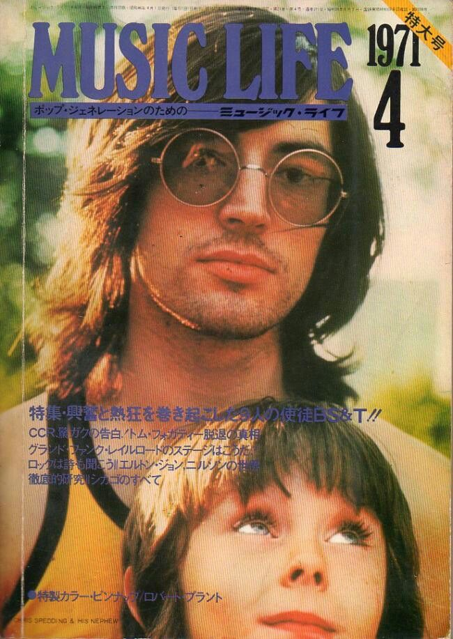 """CHRIS SPEDDING - 1971 MUSIC LIFE Magazine - Japan. Promoting his """"Backwood Progress"""" solo Japan only LP. Folk-Glam Pop genius.. His nephew is the kid on the cover of the LP & magazine cover. A few years later he worked w/BRIAN ENO, THE VIBRATORS, SEX PISTOLS & more."""