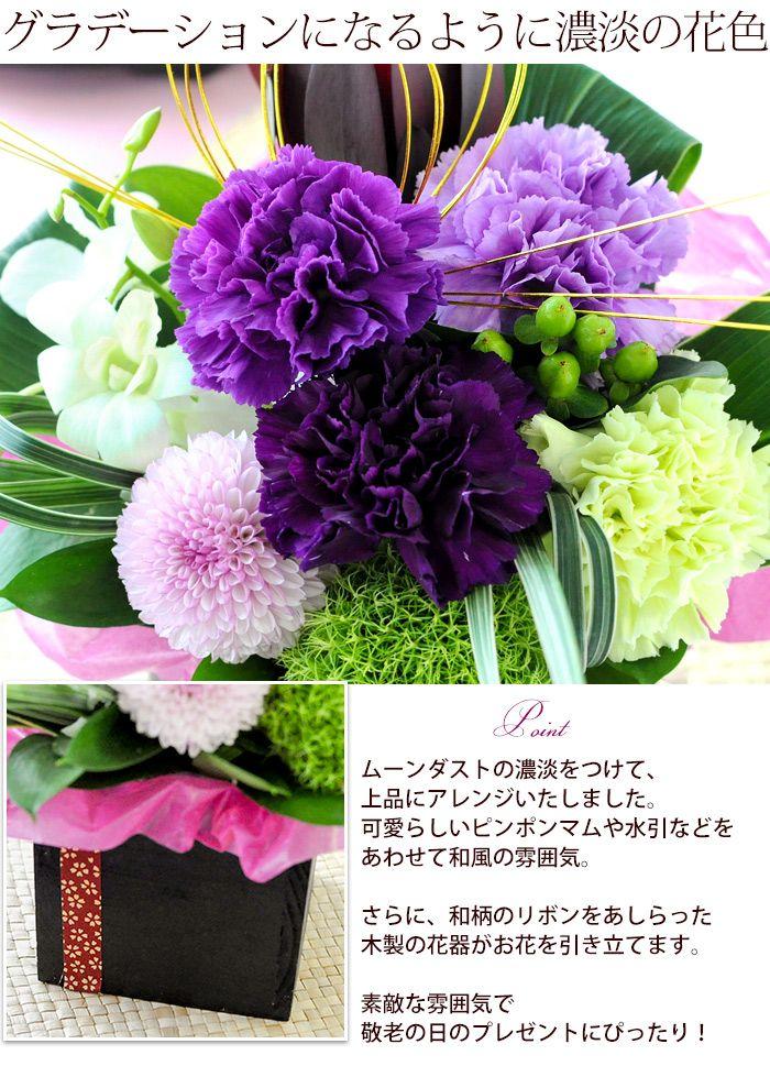 花ジャンル4年連続受賞店 箱から出すだけで華やか♪目上の方へのギフトに最適♪特別なカーネーション!ムーンダストのフラワーアレンジメント 。【冷蔵便でお届け】送料無料 和モダン風 華やか!ムーンダストの生花フラワーアレンジメント~月華 「永遠の幸福」を意味する特別な花 ムーンダスト 和風 アレンジメントフラワー 古希 喜寿 祝い 紫色 パープル 誕生日 プレゼント 母 女性 退職祝い 男性 お祝い 花