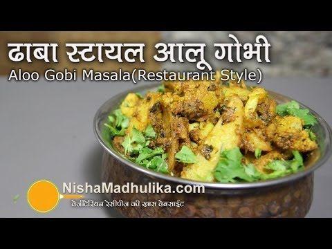Aloo Gobhi ki Sabzi Recipe-Aloo Gobhi Matar ki Sukhi sabzi-Masaledar Aloo Gobi sabzi - YouTube