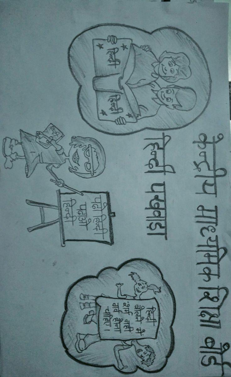 Read Hindi Write Hindi
