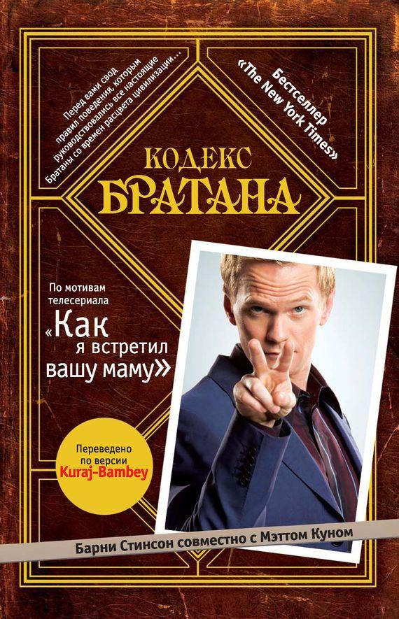 Кодекс Братана #любовныйроман, #юмор, #компьютеры, #приключения, #путешествия