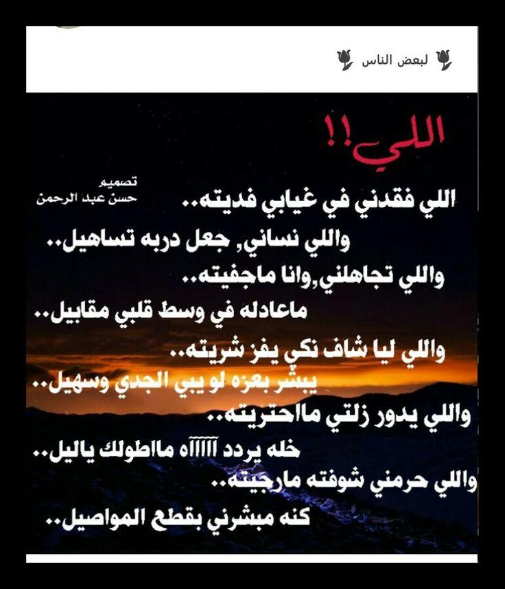 اللي فقدني في غيابي فديته م Calligraphy Arabic Calligraphy