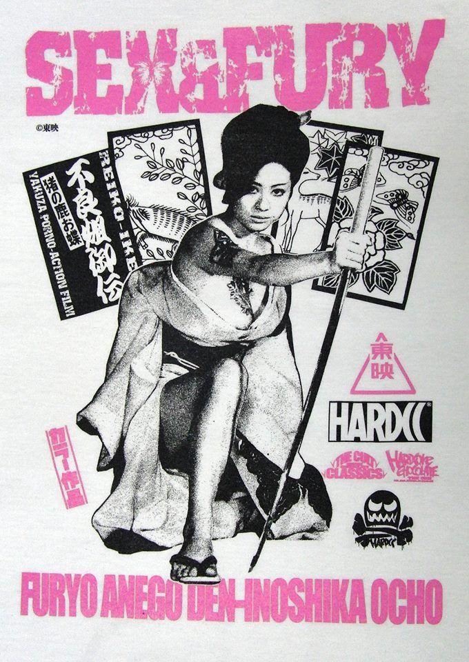 不良姐御伝 猪の鹿お蝶 -SEX & FURY- (池玲子) - ホラーにプロレス!カンフーにカルト映画!Tシャツ界の悪童 ハードコアチョコレート