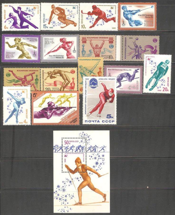 Sports Stamps Russia