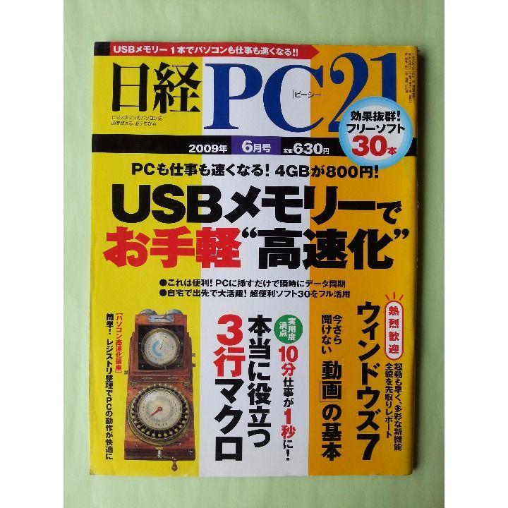 """ご覧いただきありがとうございます。  「日経PC21 2009年6月号 USBメモリーでお手軽""""高速化""""」です。  <特集記事> ○特集1~珠玉のフリーソフト30本を大活用 USBメモリーでお手軽""""高速化"""" ○特集2~すぐに作れて、実用度満点!本当に役立つ!エクセル「3行マクロ」 ○特集3~ビスタより軽快、使い勝手も文句なし 熱烈歓迎!ウィンドウズ7 ○特集4~なぜ見られない?フルHDって何?今さら聞けない動画の疑問  商品状態は概ね良好です。 表紙・裏表紙には使用に伴う汚れや擦れ、傷み等があります。 書き込み等はありません(万が一、見落としておりましたらご容赦ください)。 新品に近いものをお探しの方や、状態に神経質な方はご遠慮ください。"""