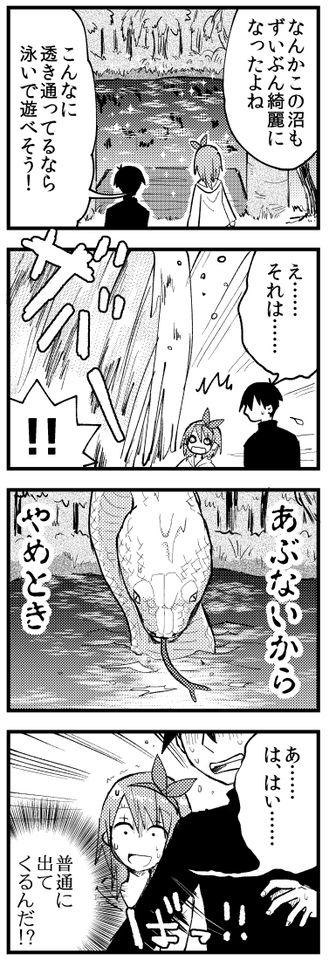 「須賀シオまんが+らくがき」/「歩鈴(ぽれい)」の漫画 [pixiv]