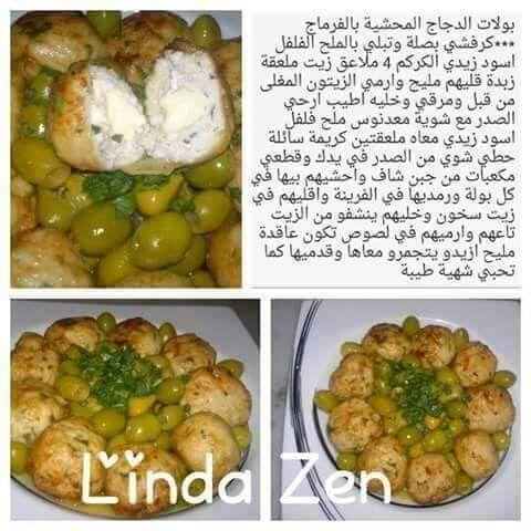 Tadjine zitoune moderne recette halal pinterest - Recette de cuisine algerienne moderne ...