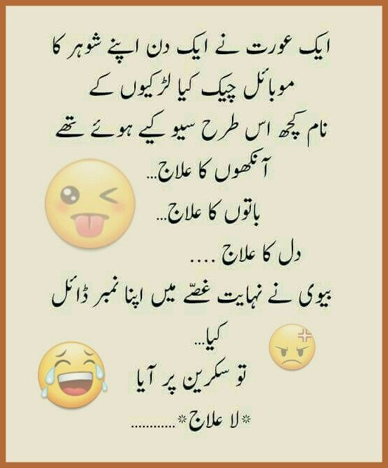 Funny Poetry Quotes In Urdu: 268 Best JOKES (HUSBAND / WIFE) Images On Pinterest
