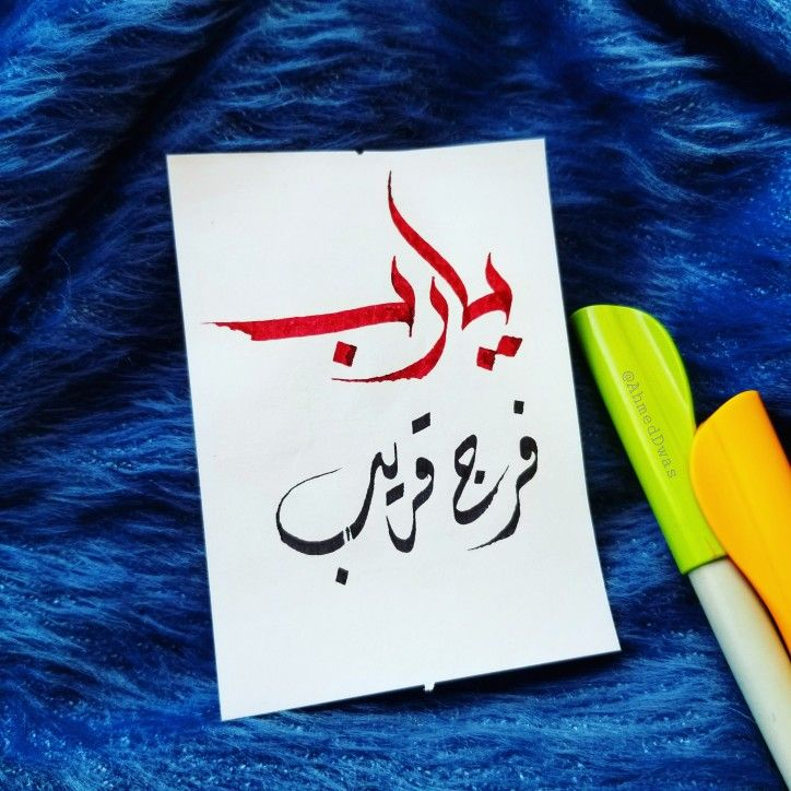 يارب فرج قريب Arabic Calligraphy Art Calligraphy