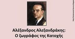 Ακολουθούν 10 πίνακες ζωγραφικής  του σπουδαίου ζωγράφου της Κατοχής, Αλέξανδρου Αλεξανδράκη, με συνοδευτικά δίστιχα και τετράστιχα για εν...