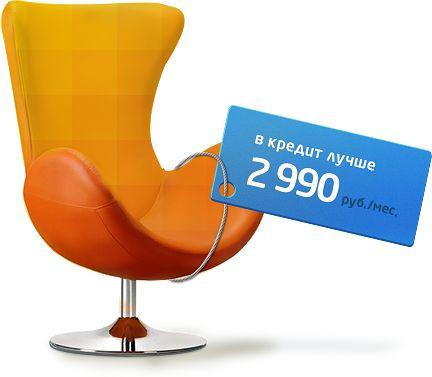 КупиВкредит – Покупка товаров в кредит в интернет-магазинах, не выходя из дома