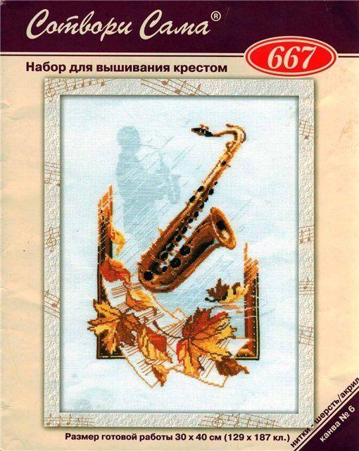 Gallery.ru / Фото #113 - вышивка схемы - upsala07