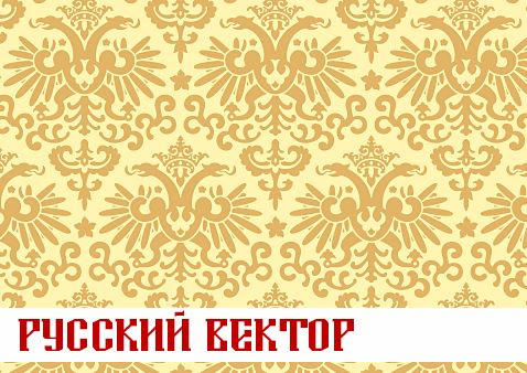 оригинальный орнамент-дамаск по мотивам русских вышивок