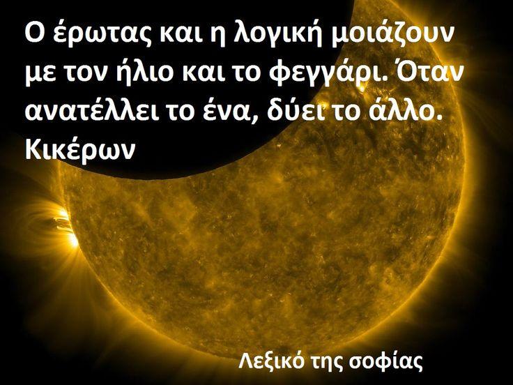 έρωτας* λογική* ☯