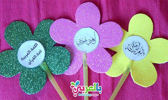 اعمال فنية اليوم العالمي للغة العربية للاطفال افكار توزيعات لليوم العالمي للغه العربية عبارات لليوم الع Learn English Grammar Learn English English Grammar
