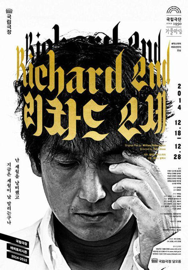 Richard II – Poster art on