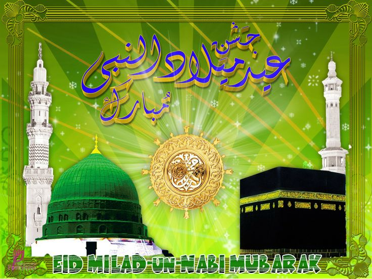 Jashan-e-Wiladat Muhammad S.A.W.W Wishes Card Messages
