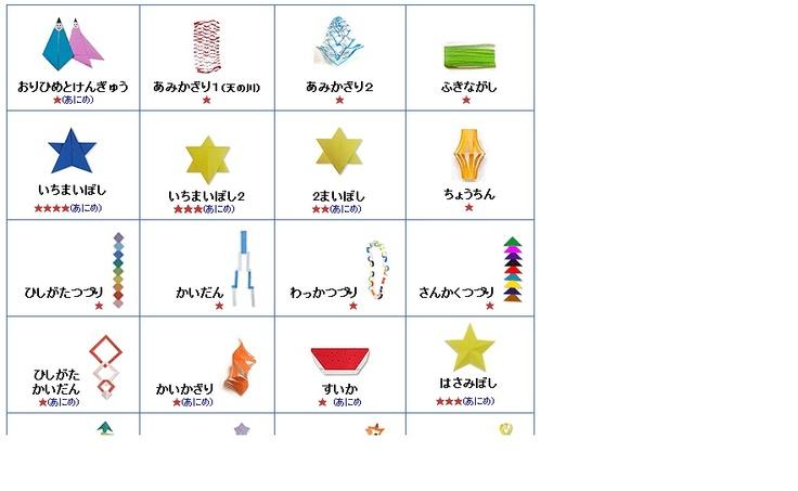 tanabata arts and crafts